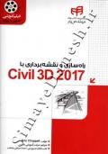 راه سازی و نقشه برداری با Civil 3D 2017