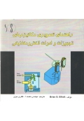 راهنمای تصویری مکانیزمهای تجهیزات و ادوات الکترومکانیکی