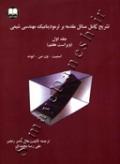 تشریح کامل مسائل مقدمه برترمودینامیک مهندسی شیمی جلد اول(ویراست هفتم)