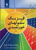 فیزیک سلولهای خورشیدی
