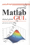 برنامه نویسی MATLAB  با GUI مقدماتی تا پیشرفته
