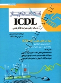 استخدام یار ICDL