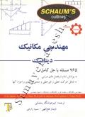 مهندسی مکانیک دینامیک