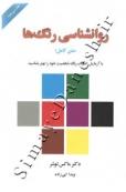 روانشناسی رنگ ها (متن کامل)