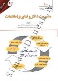 پژوهشنامه مدیریت 10 - مدیریت دانش و فناوری اطلاعات