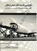 طراحی فرودگاه حمل و نقل (پایاینه صادرات محصولات کشاورزی وگلخانه ای )