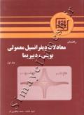 راهنمای معادلات دیفرانسیل معمولی بویس ، دیپریما (جلد اول)