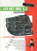 مرجع کامل ASP.NET MVC 5.2
