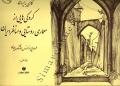 نگاهی به ایران کروکی هایی از معماری روستایی و مناظر ایران (جلد اول)