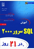 آموزش SQL سرور 2000 در 21 روز