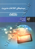 سیستم های اطلاعات مدیریت (MIS)