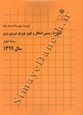 فهرست بهای واحد پایه رشته خطوط زمینی انتقال و فوق توزیع نیروی برق 1399