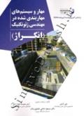 مهار و سیستم های مهاربندی شده در مهندسی ژئوتکنیک (انکراژ)