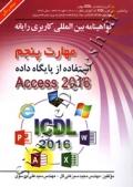 مهارت پنجم استفاده از پایگاه داده access 2016