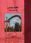 مکانیک مهندسی (جلد دوم:دینامیک)