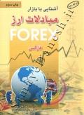 آشنایی با بازار مبادلات ارز FOREX ( فارکس - ویرایش جدید )