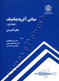 مبانی آئرودینامیک (جلد اول)