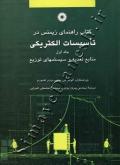 کتاب راهنمای زیمنس در تاسیسات الکتریکی (جلد اول:منابع تغذیه و سیستمهای توزیع)