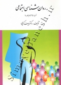 روان شناسی اجتماعی (نظریه ها، مفاهیم و کاربردها)