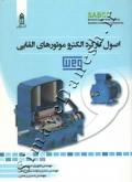 اصول کارکرد الکترو موتورهای القایی