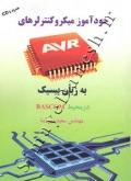 خودآموز میکروکنترلرهای AVR به زبان بیسیک در محیط BASCOM