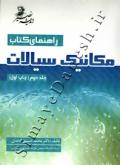 راهنمای کتاب مکانیک سیالات  (جلد دوم)چاپ اول
