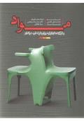 مواد و فرآیندهای تولید برای طراحان حرفه ای ( جلد 1 )