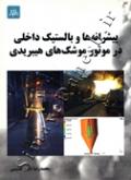 پیشرانه ها و بالستیک داخلی در موتور موشک های هیبریدی