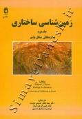 زمین شناسی ساختاری (جلد دوم: دگر شکلی شکل پذیر)