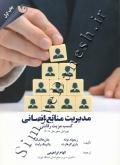 مدیریت منابع انسانی (کسب مزیت رقابتی -ویرایش دهم)