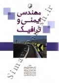 مهندسی ایمنی و ترافیک