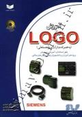 آموزش LOGO (به همراه مدارات برق صنعتی)