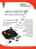 آموزش میکروکنترلر ARM CORTEX M3 - LPC 1768