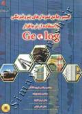 تفسیر جامع نمودارهای پتروفیزیکی با استفاده از نرم افزار Geolog