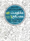 تشریح کامل مسایل مقاومت مصالح 1 -ویرایش ششم (فصل های 1 تا 6 - پی.بی یر ، جانستون ، دی ولف ، مازورک)