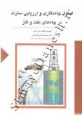 اصول چاه نگاری و ارزیابی سازند در چاه های نفت و گاز