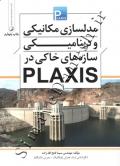 مدلسازی مکانیکی و دینامیکی سازه های خاکی در PLAXIS