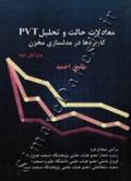 معادلات حالت و تحلیل pvt کاربردها در مدلسازی مخزن ویرایش دوم