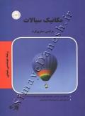 مکانیک سیالات (ویژه رشته مهندسی شیمی)