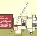 روش های طراحی و تولید صنعتی در ساختمان