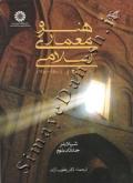هنر و معماری اسلامی 2