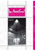 مشاهیر معماری ایران و جهان ( کارلو اسکارپا )