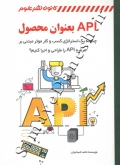 API بعنوان محصول