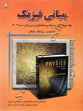 مبانی فیزیک (جلد دوم : الکتریسیته و مغناطیس) ویرایش دهم