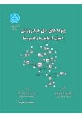 پیوندهای دی هیدروژنی اصول، آزمایش ها و کاربردها