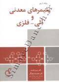 پلیمرهای معدنی و آلی- فلزی