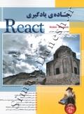 جاده یادگیری REACT