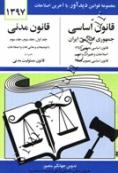 قانون اساسی جمهوری اسلامی ایران+قانون مدنی(جلد1-جلد2-جلد3)