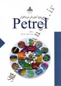 مرجع آموزش نرم افزار Petrel