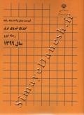 فهرست بهای واحد پایه رشته توزیع نیروی برق 1399